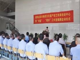 引入建盏建本文化促进服刑人员改造