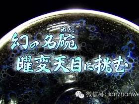 10分钟直击日本国宝曜变天目(珍贵建盏影像资料)