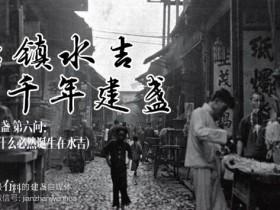 古镇水吉,千年建盏| 附民国老照片与央视视频