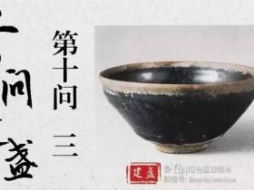 福清东张窑黑釉盏与建盏的区分