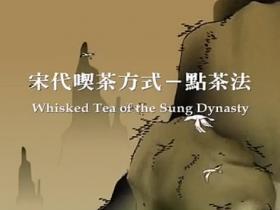 三分钟动画视频,再现宋代建盏点茶法