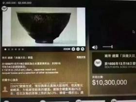 佳士得拍卖7807万的宋代油滴盏实物上手体验(视频)