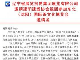 """关于参加""""2017年第八届东北(沈阳)国际茶文化博览会""""的通知"""