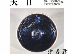 52图欣赏绝版图录33只名贵建盏,日本幕府将军如此搜集传家之宝