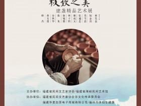 展讯:极致之美——建盏精品艺术展8月22日开幕