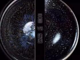 建盏和天目之间到底是什么关系和区别,怎么去辨别区分