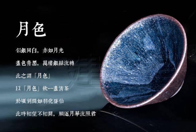 视频详解一只建盏的诞生之吴兴乾手作银蓝兔毫盏《月色》