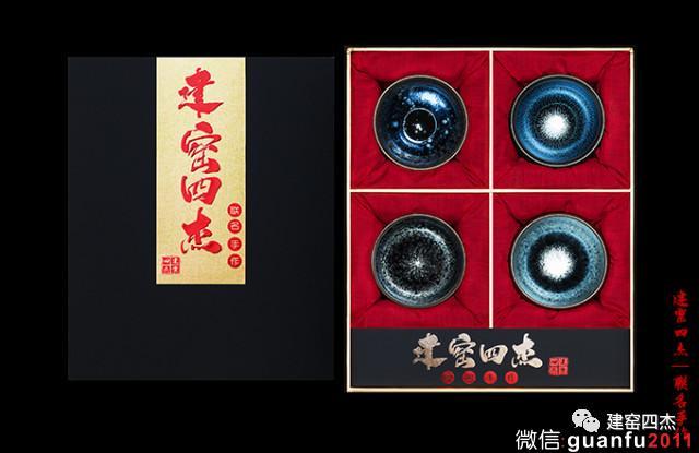 """廖铭刘学财陈叶琦翁书杰""""建窑四杰""""联名手作套组正式上市发售!"""