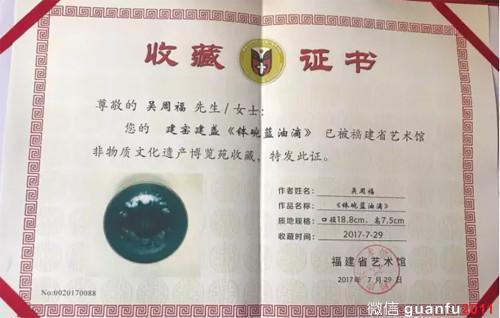 吴周福:曜变建盏绝技的探秘者