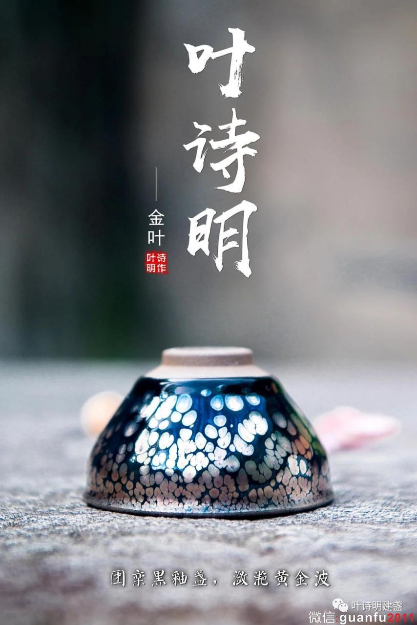 叶诗明作品——金叶油滴建盏,团栾黑釉盏,潋滟黄金波