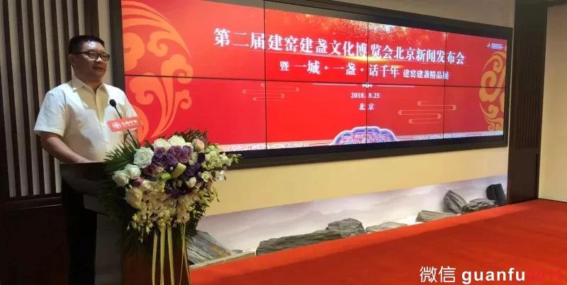 第二届建窑建盏文化博览会新闻发布会在北京隆重举行