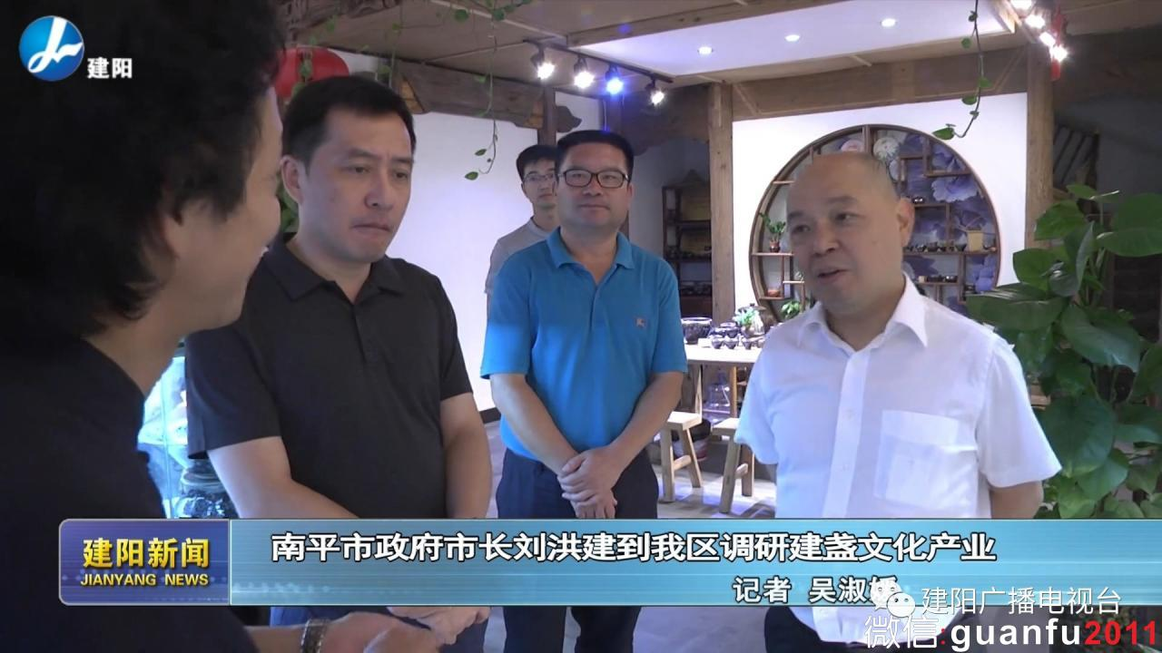 南平市政府市长刘洪建到建阳区调研建盏文化产业