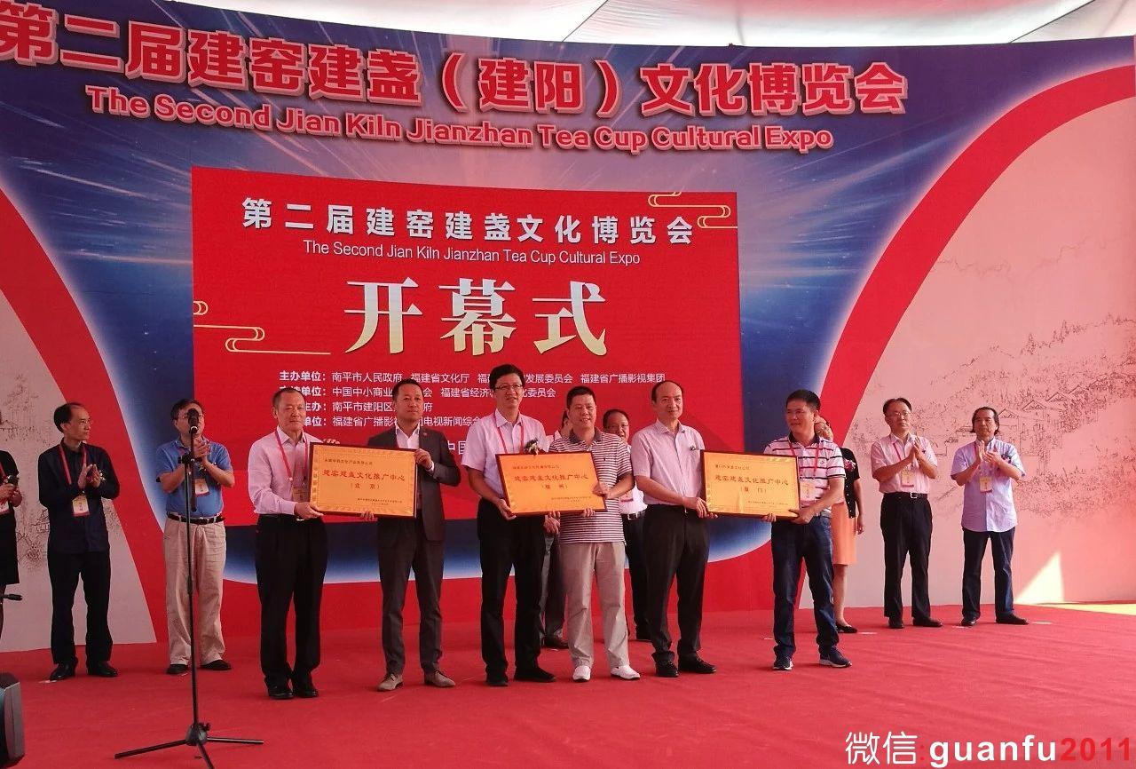 第二届建窑建盏文化博览会开幕