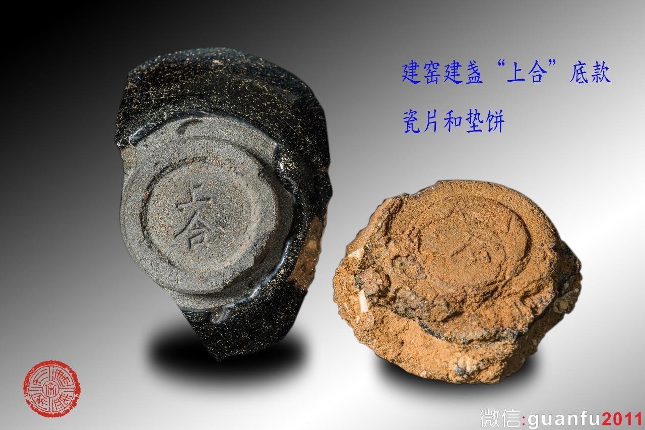 """宋代柴烧建盏丨标本 """"垫饼""""烧瓷器的龙窑垫烧工具其状如饼"""