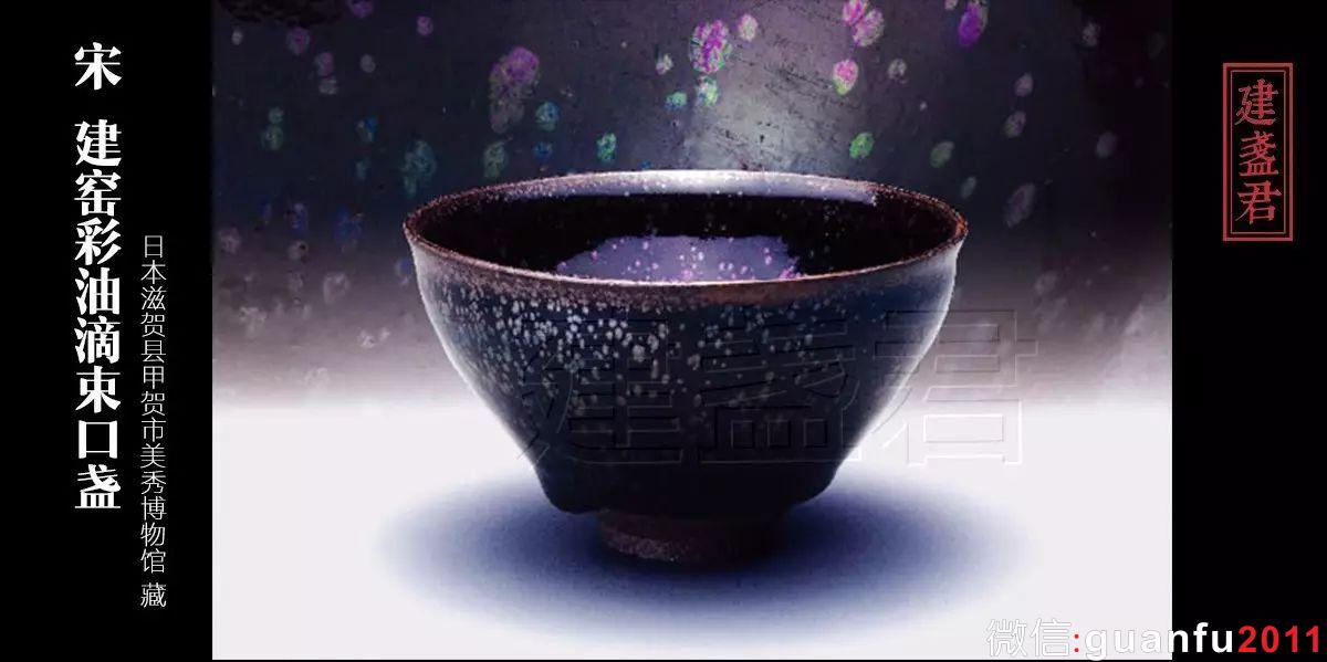 史上最神秘建盏:日本大德寺龙光院藏曜变天目终于出山!