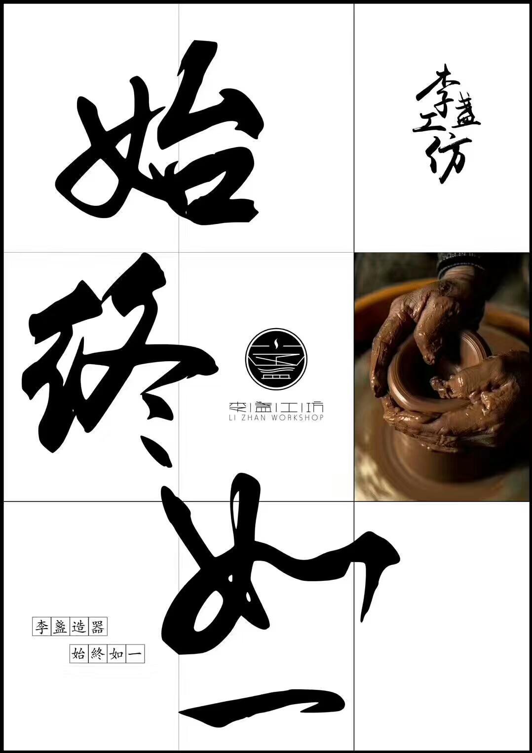 天曜——茶盏 李盏工坊 高级工艺美术师 李远兴老师作品