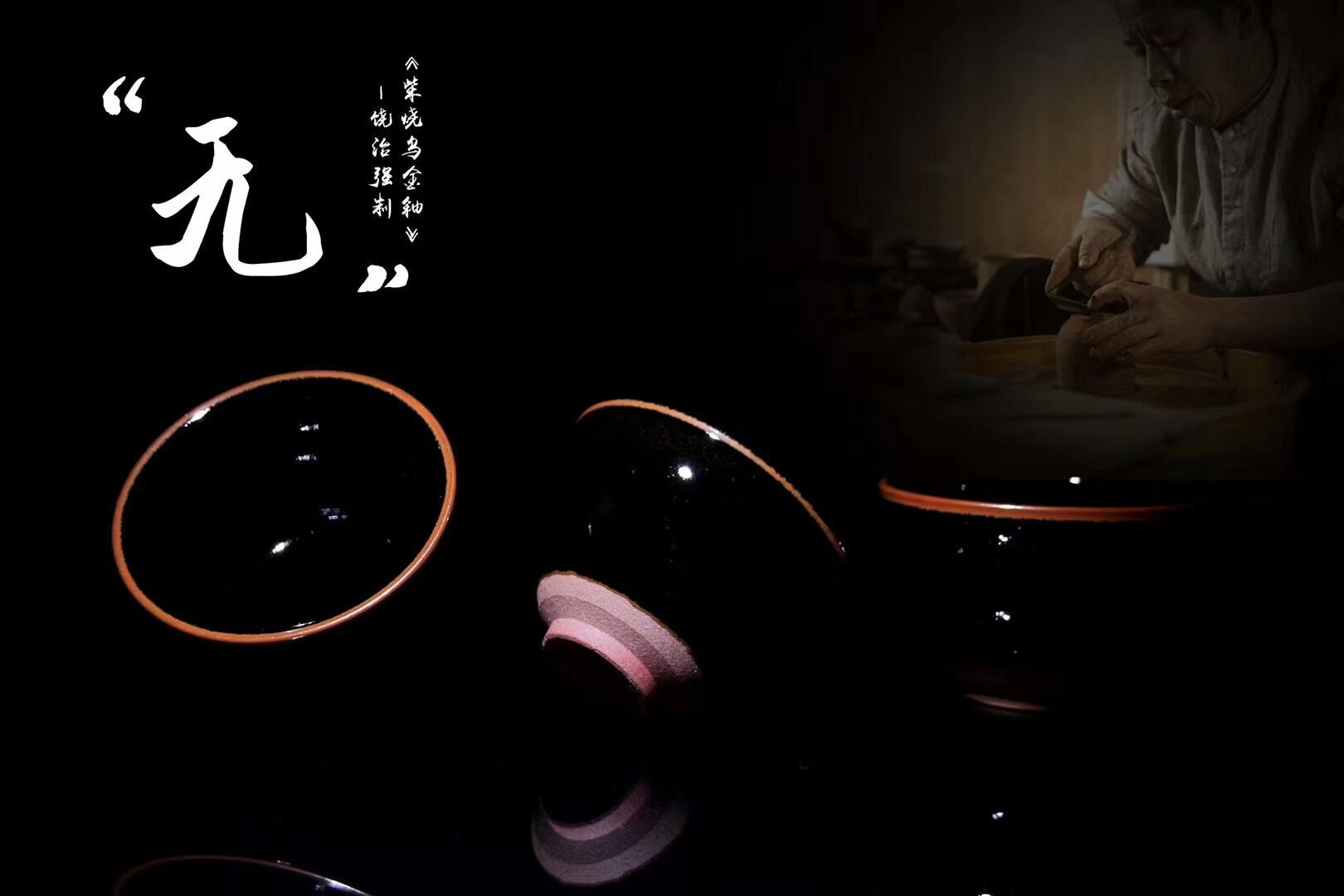 【作者】饶治强老师 作品 【品名】龙窑、柴烧 极品乌金系列