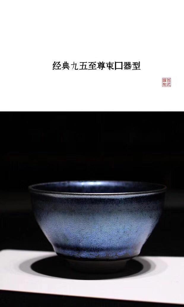 翁武跃  梦幻蓝满天星  极蓝油滴盏